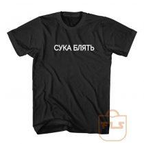 Cyka Blyat Russian Text T Shirts