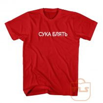 Cyka Blyat Russian Text Cheap Graphic Tees