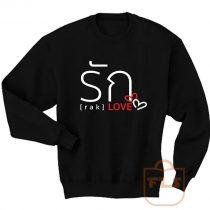 Love Thai Language Sweatshirt